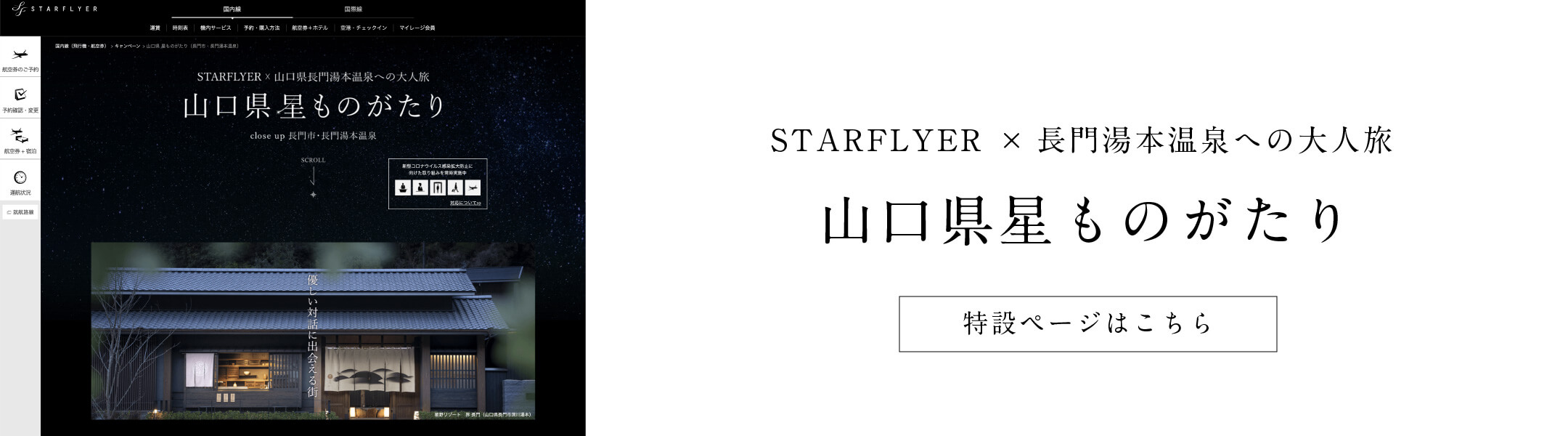 starflyer&長門湯本温泉