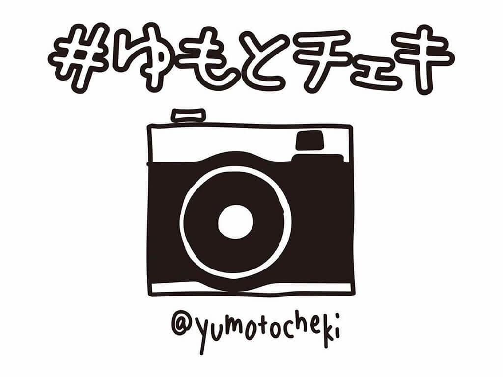 yumotocheki1 1