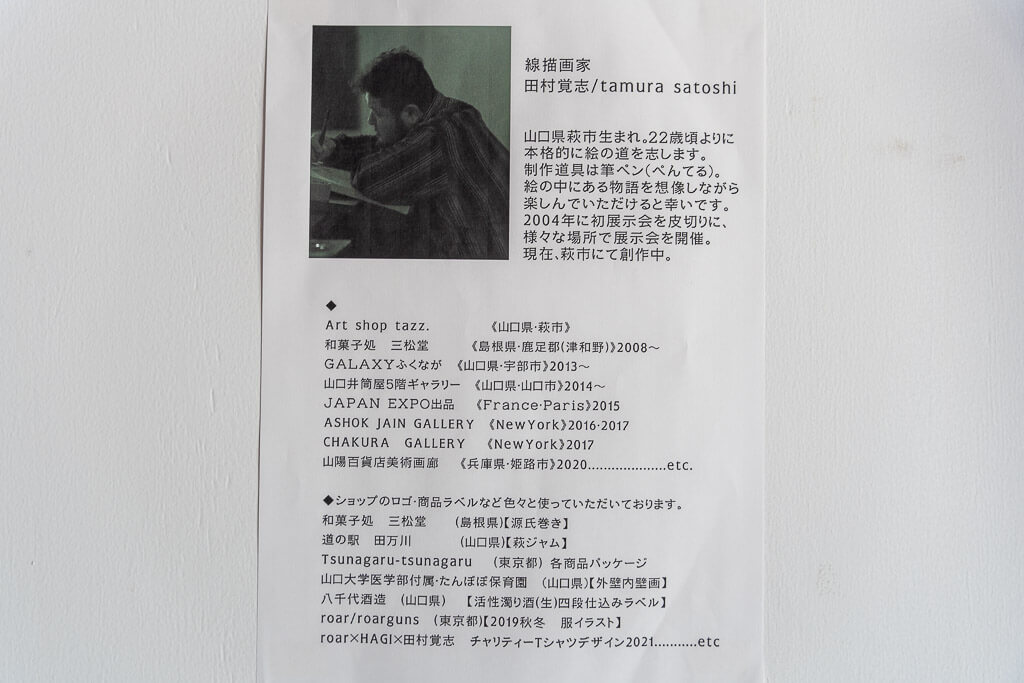 210523engawayumoto 27