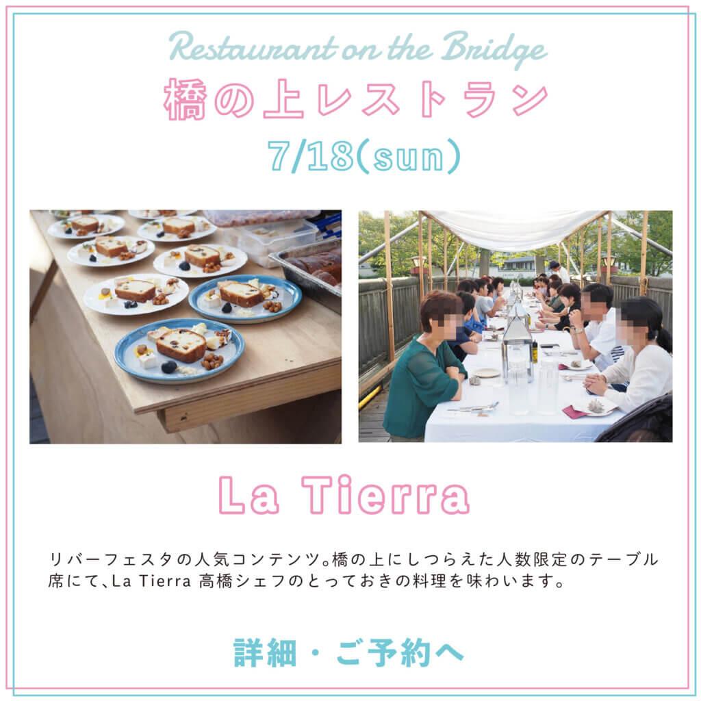 橋の上レストラン予約