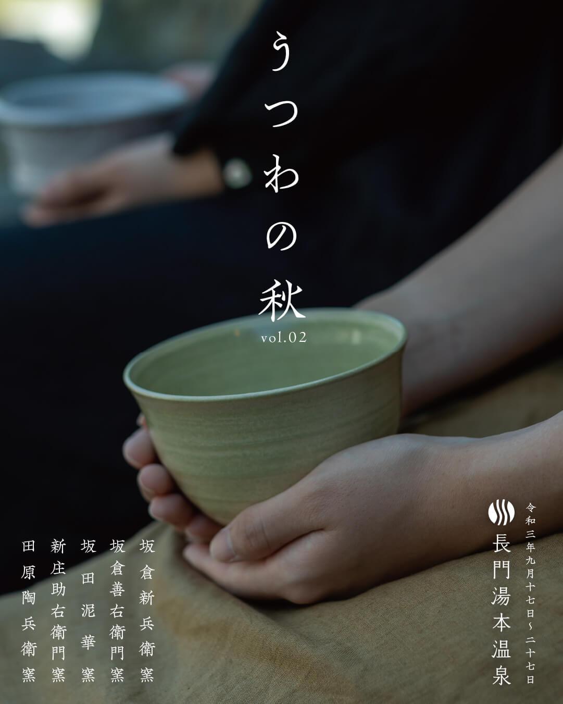insta210819utsuwanoaki 1 80
