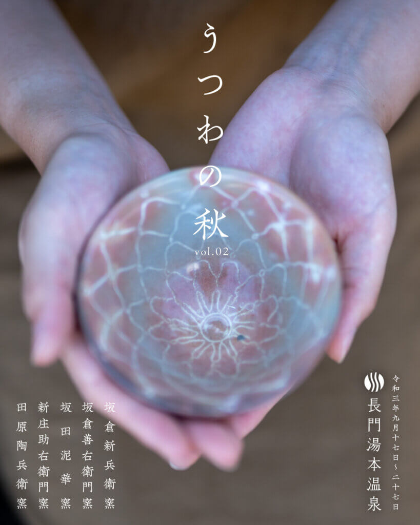 insta210819utsuwanoaki 8 80
