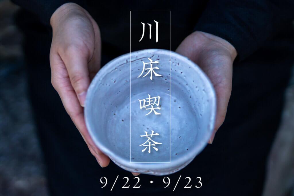 kawadokokissa1 80