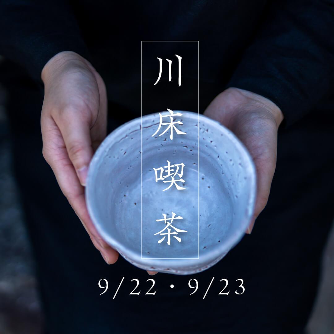 kawadokokissa2 80