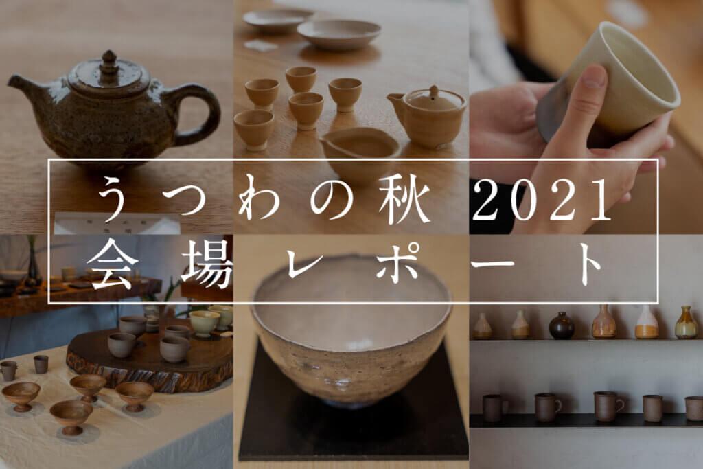210919utsuwanoaki report 80